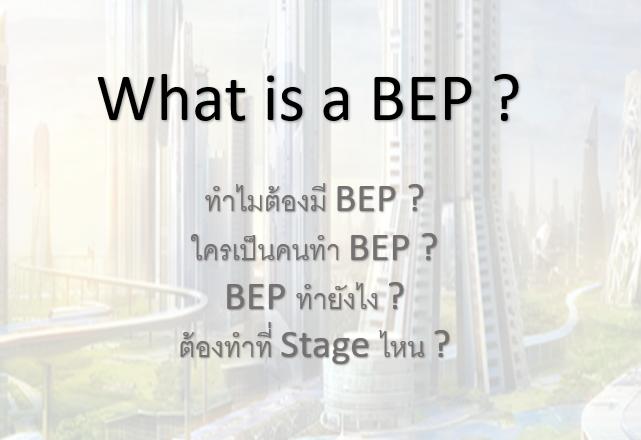 BEP คืออะไร