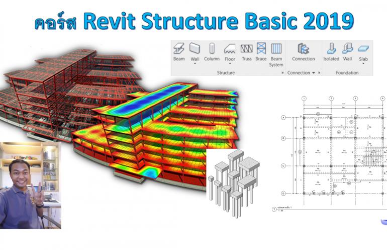คอร์สเรียนออนไลน์ Revit Structure Basic 2019