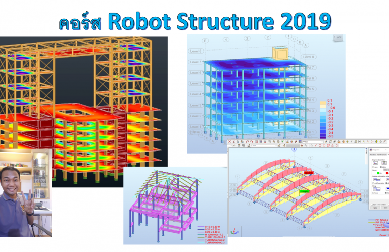คอร์สเรียนออนไลน์ Robot Structure 2019